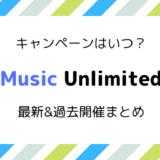 【30日間無料+500P】Music Unlimited/HD 開催中キャンペーン&過去開催情報まとめ