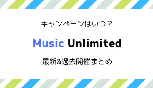 【2020】Music Unlimited/HD 開催中キャンペーン&過去開催情報まとめ