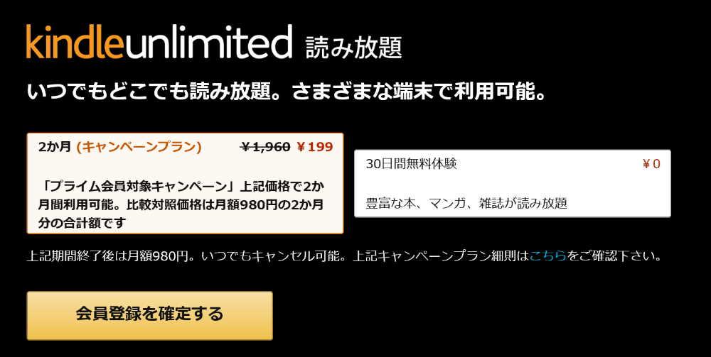 2020.1.15~終了日未定【2ヶ月199円(プライム会員限定)】