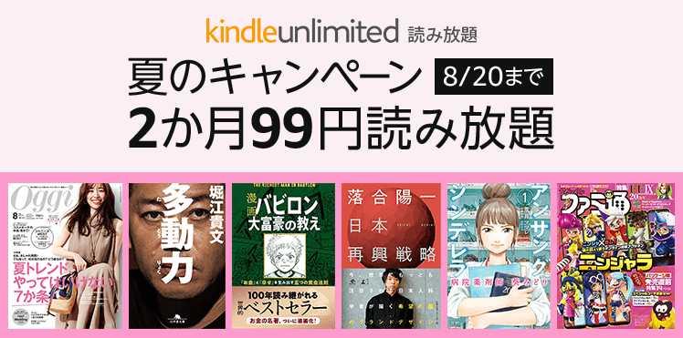 kindle unlimited2ヶ月99円夏のキャンペーン