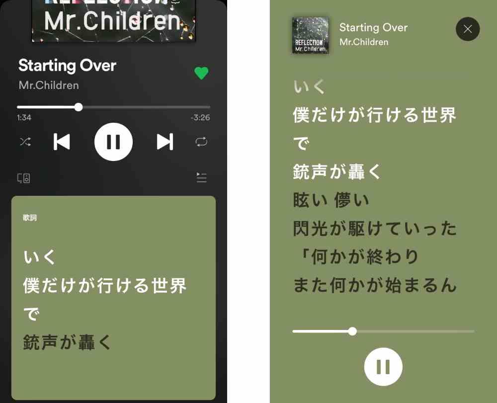 歌詞を見ながら曲を聴ける