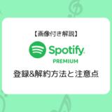 【画像付き解説】Spotifyプレミアムの登録&解約方法と注意点まとめ