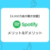 【月額980円】Spotifyプレミアムの特徴、ラインナップ、メリット&デメリットまとめ