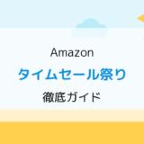 【2021】Amazonファッションタイムセール祭り攻略ガイド/準備・目玉・おススメ商品情報まとめ