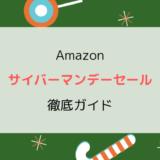 【2020】Amazonサイバーマンデーセール徹底ガイド/攻略・準備・お得情報まとめ(11月27日9時~12月1日)