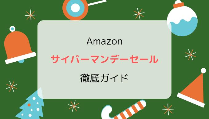 【2019】Amazonサイバーマンデーセール徹底ガイド/開催はいつ?攻略・準備・お得情報まとめ