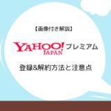 【画像付き解説】Yahoo!プレミアムの登録&解約方法と注意点まとめ