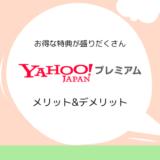 【雑誌、漫画が読み放題】Yahoo!プレミアムの特徴、ラインナップ、メリット&デメリットまとめ