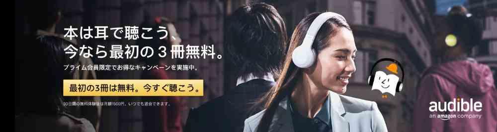 2019.7.1~2019.7.2【最初の3冊が無料(プライム会員限定)】