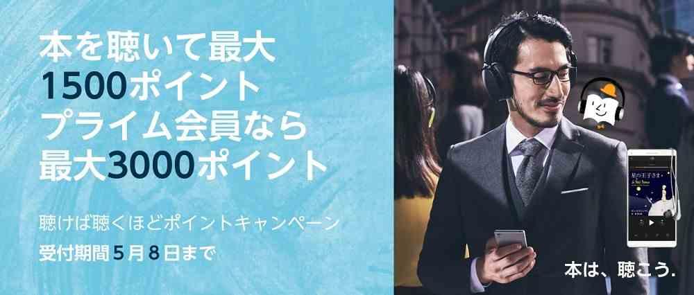2019.3.26~2019.5.8【本を聴いて最大1,500pt(プライム会員は3,000pt)】