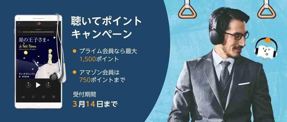 2019.2.15~2019.3.14【本を聴く&レビュー投稿で最大750pt(プライム会員は1,500pt)】