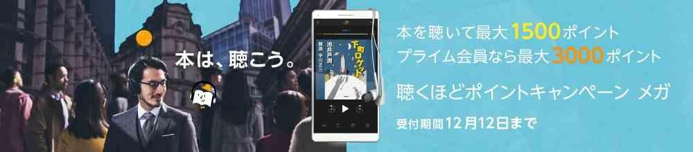 2018.10.24~2018.12.12【本を聴いて最大1,500pt(プライム会員は3,000pt)】