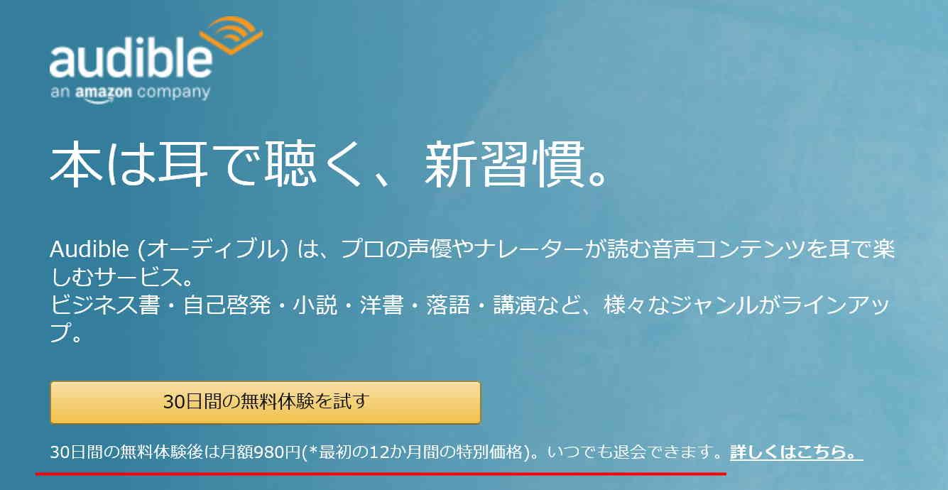 2019.10.2~2019.10.31【無料体験後の12ヶ月間は月980円】