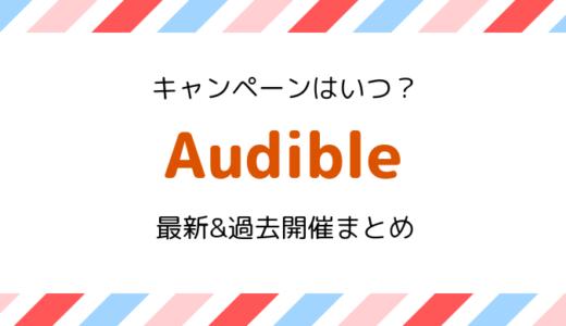 【30日間&1冊無料】Audible(オーディブル)2021最新キャンペーン・過去開催情報まとめ