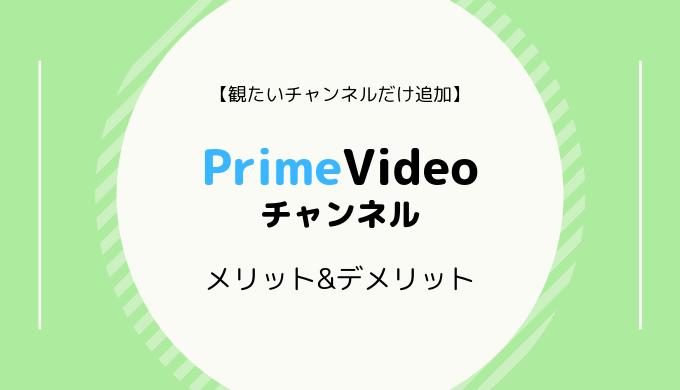 PrimeVideoチャンネルの特徴、チャンネル一覧、メリット&デメリットまとめ