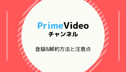 【画像付き解説】PrimeVideoチャンネルの登録&解約方法と注意点まとめ