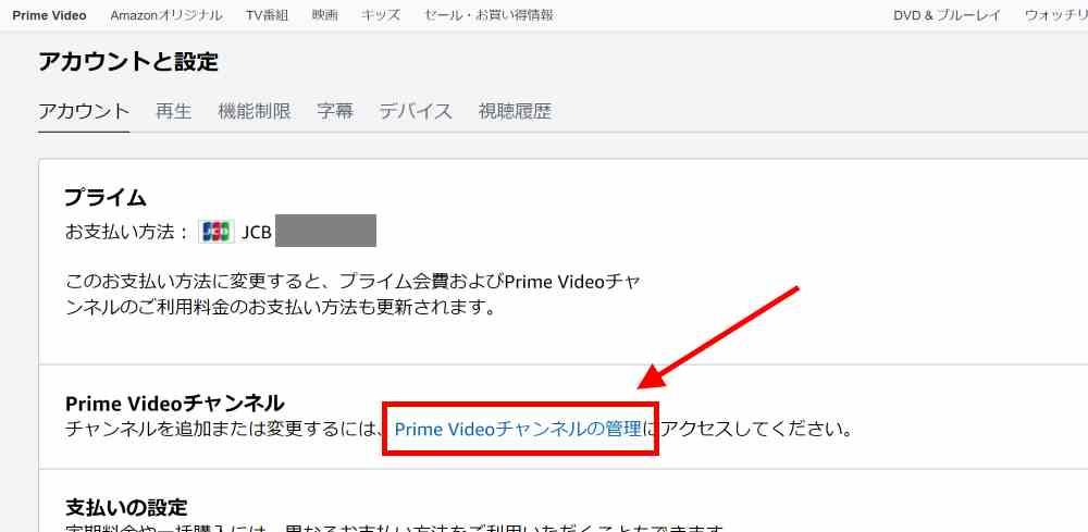 設定画面から「PrimeVideoチャンネルの管理」をクリック