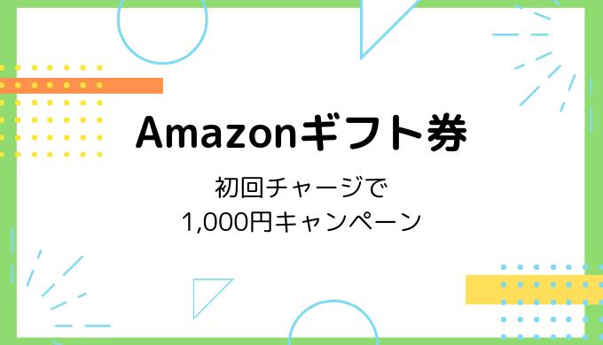 【2019最新】初回チャージで1,000円!Amazonギフト券購入キャンペーン開催中(8/6~終了未定)