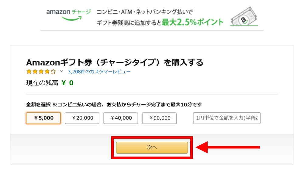 チャージタイプを5,000円以上注文