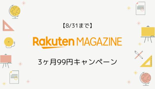 【8/31まで】楽天マガジンに今登録で3ヶ月99円キャンペーン開催中