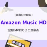 【画像付き解説】Amazon Music HDの登録&解約方法と注意点まとめ