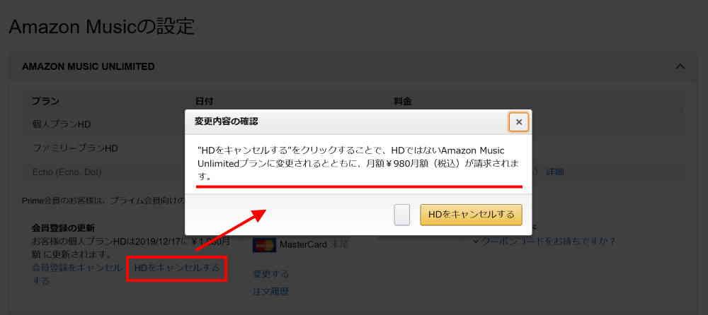 Amazon Music HD解約とHDプラン削除の違いに注意