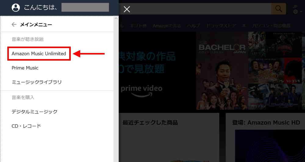 Music Unlimitedのページへ行き「Amazon Musicの設定」をクリック