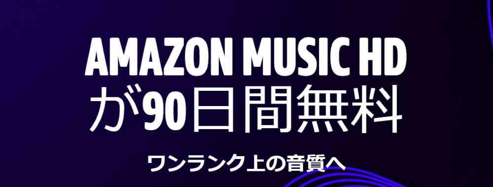 2019.9.18~2019.11.7【HDプラン初回90日間無料】