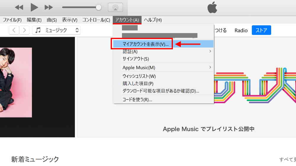iTunesを開き「マイアカウントを表示」をクリック