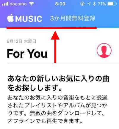 1.Apple Musicアプリを開き、3ヶ月無料登録のバナーをクリック