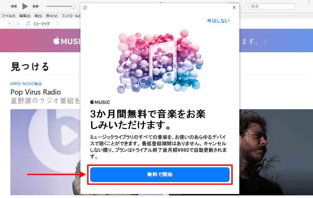 iTunesを開き、見つける or ストアにある「3ヶ月無料」のバナーをクリック