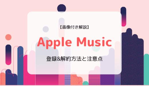 【画像付き解説】Apple Musicの登録&解約方法と注意点まとめ