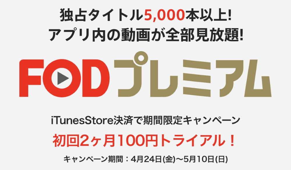【5/10まで】FODプレミアム・iTunes Store決済で2ヶ月100円!