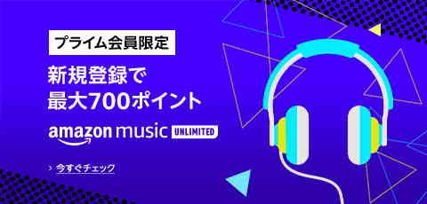 2019.10.22~2019.11.4【新規登録で最大700P(プライム会員限定)】