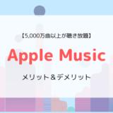 Apple Musicの特徴、ラインナップ、メリット&デメリットまとめ