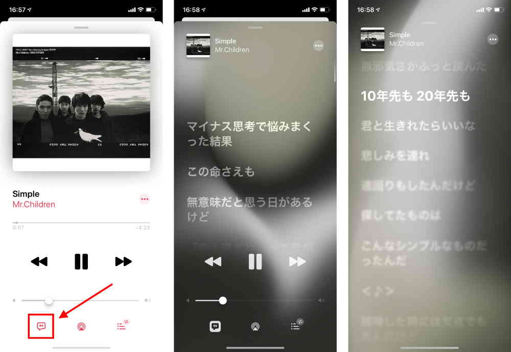 歌詞を見ながら再生、歌詞で楽曲の検索ができる
