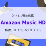 Amazon Music HDの特徴、ラインナップ、メリット&デメリットまとめ