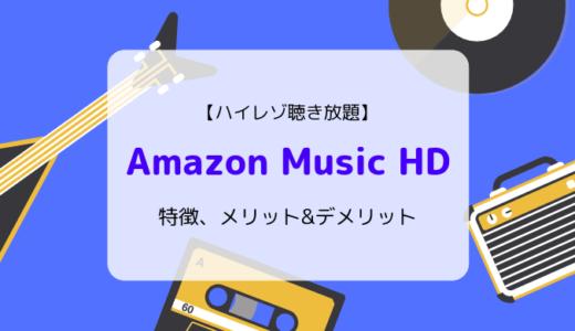 【ハイレゾ音源】Amazon Music HDの特徴、ラインナップ、メリット&デメリットまとめ