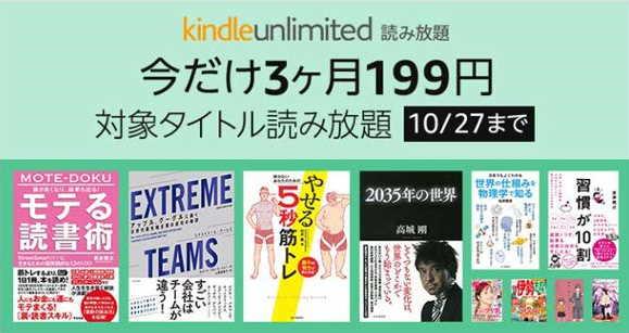 Kindleストア7周年記念キャンペーン(3ヶ月199円)
