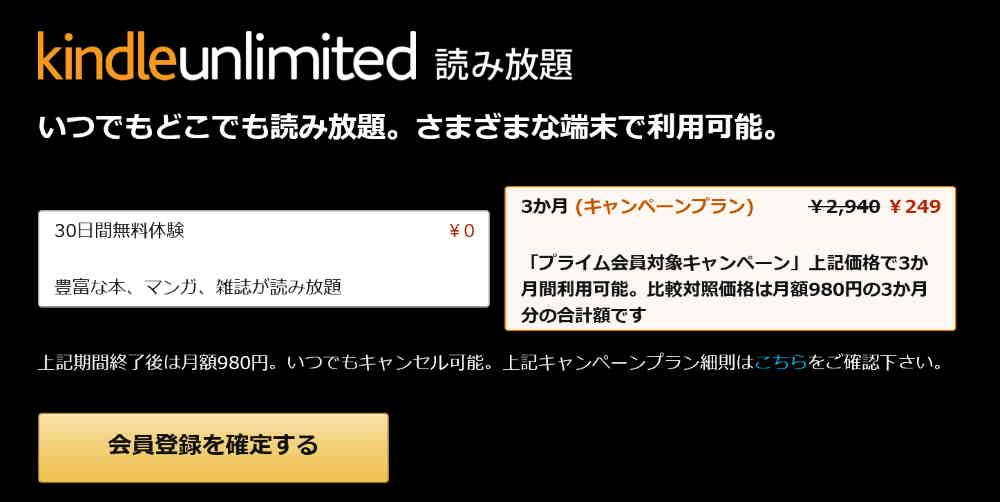 2019.10.28~終了日未定【3ヶ月249円(プライム会員限定)】