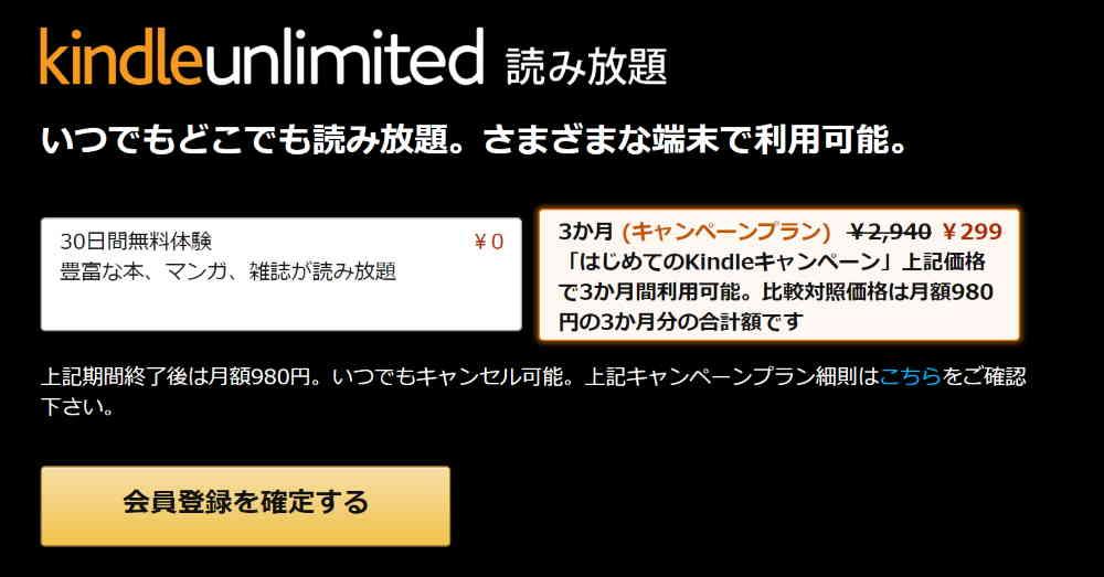 2019.8.2~終了日未定【3ヶ月299円(有料Kindle本未購入の方)】