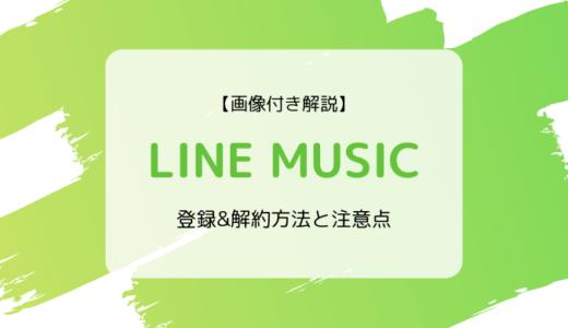 【画像付き解説】LINE MUSICの登録&解約方法と注意点まとめ