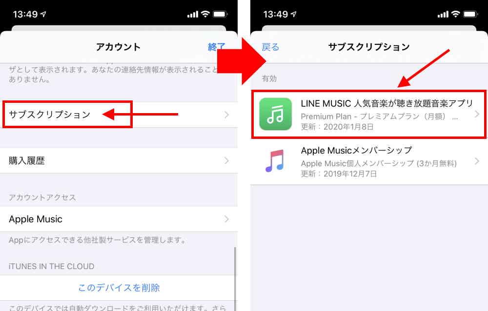 アカウントにある「サブスクリプション」からLINE Musicを選択