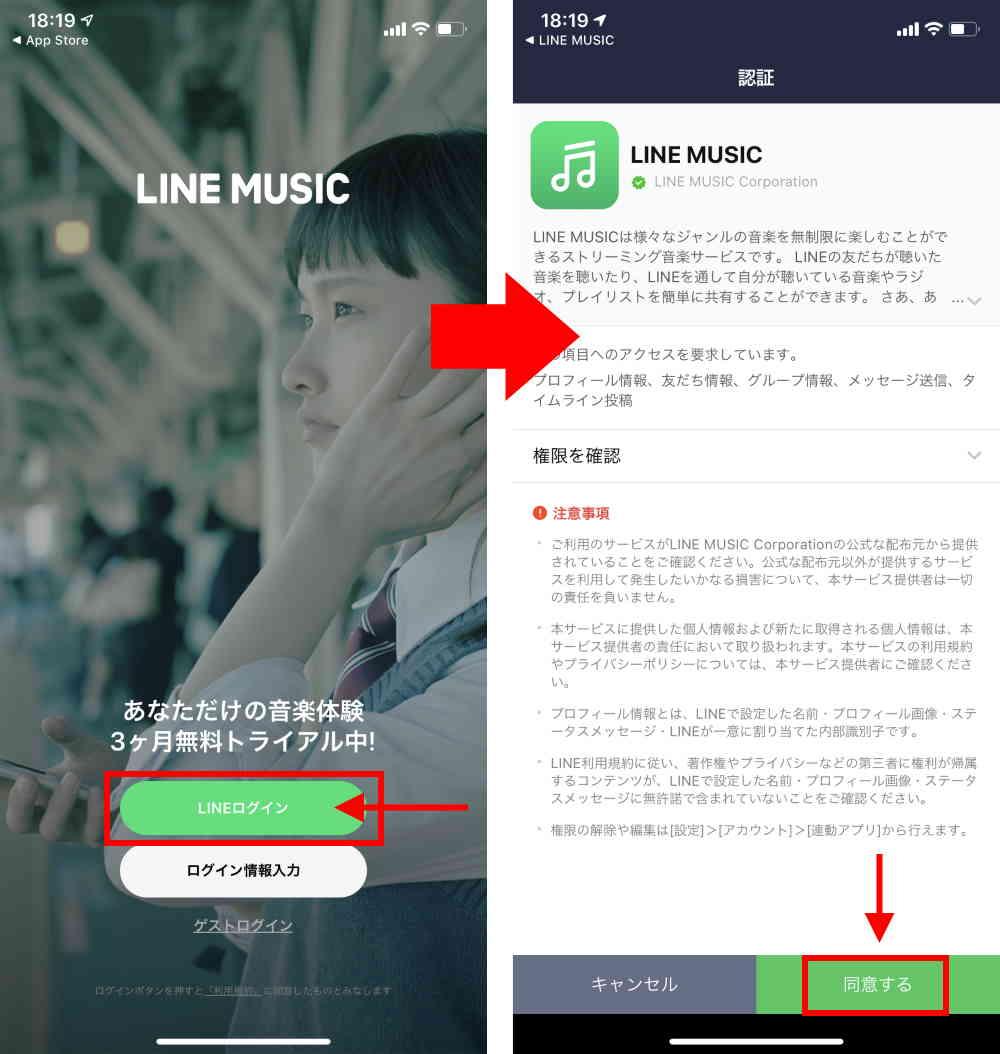 1.LINE Musicアプリをダウンロードして開く
