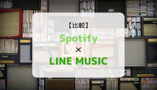 『Spotify × LINE MUSIC』を徹底比較(機能、音質、ラインナップ他)