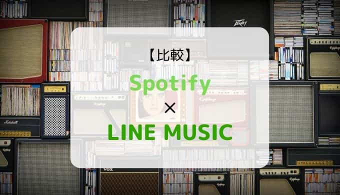 どっちがおススメ?『Spotify × LINE MUSIC』を徹底比較(機能、音質、ラインナップ他)