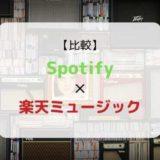 どっちがおススメ?『Spotify × 楽天ミュージック』を徹底比較(機能、音質、ラインナップ他)