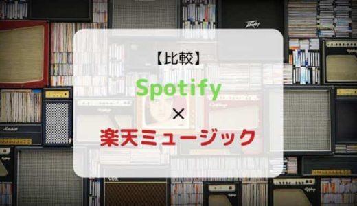 『Spotify × 楽天ミュージック』を徹底比較(機能、音質、ラインナップ他)