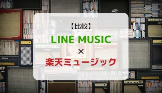 『LINE MUSIC × 楽天ミュージック』を徹底比較(機能、音質、ラインナップ他)