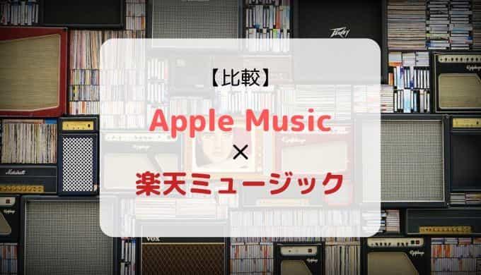 どっちがおススメ?『Apple Music × 楽天ミュージック』を徹底比較(機能、音質、ラインナップ他)